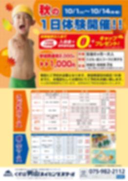 0918_くずは男山スイミングスクール様_裏面_最終2019.10_page-0