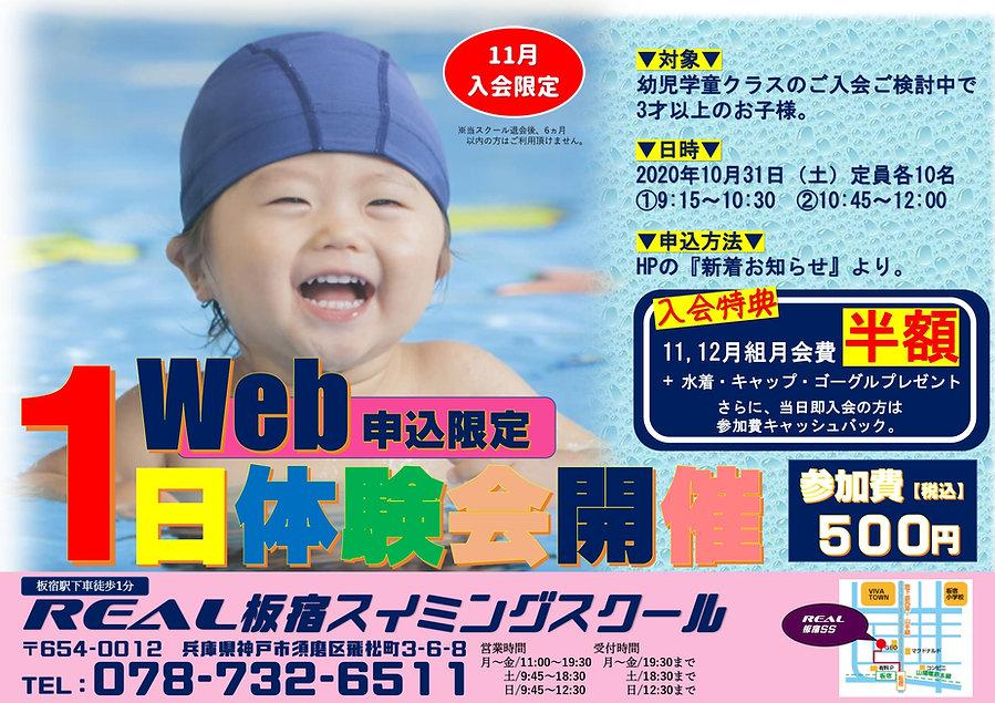 R2Web申込限定秋の1日体験会【10月】_page-0001.jpg