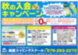姫路スイミング2019秋CP広告.jpg