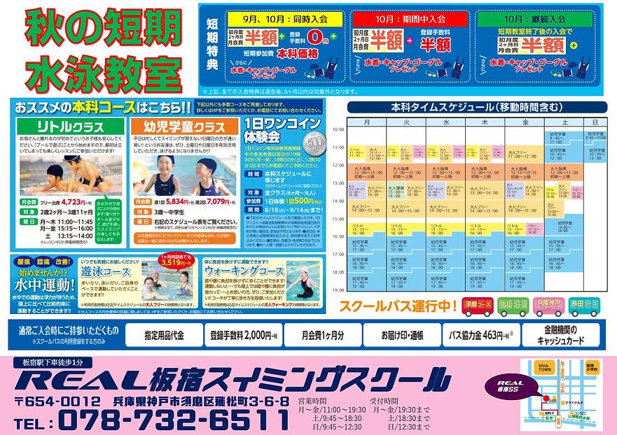 R2秋短期チラシ_page-0002.jpg