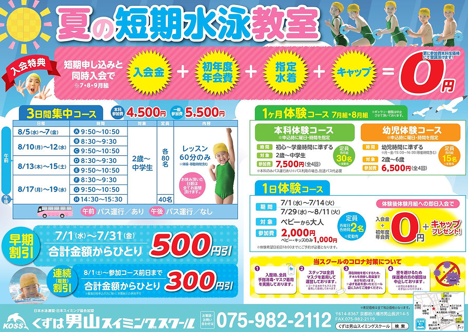 2020夏短期チラシ裏面【完成】_page-0001.jpg