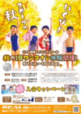 0910_リアル板宿様_秋二弾_表02_page-0001.jpg