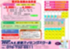B4サイズ 裏_page-0001.jpg