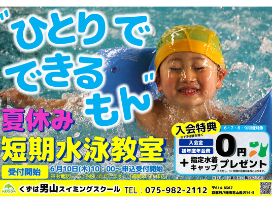 もうすぐ夏だ!!夏休み短期水泳教室だ!