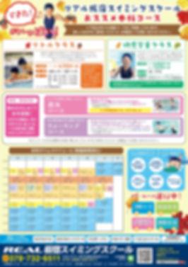 0910_リアル板宿様_秋二弾_裏01_page-0001.jpg