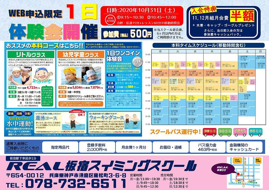 R2Web申込限定秋の1日体験会【10月】_page-0002.jpg
