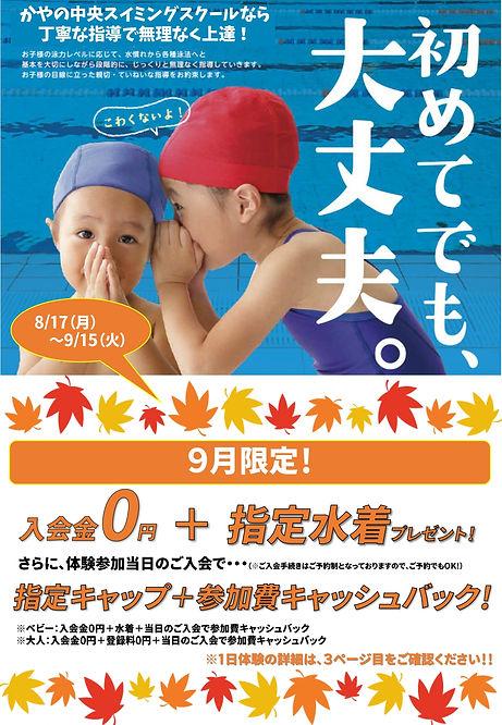 9月販促チラシ兼要項書_page-0001.jpg