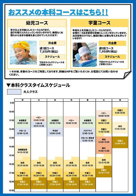 10月販促チラシ兼要項書②_page-0002.jpg