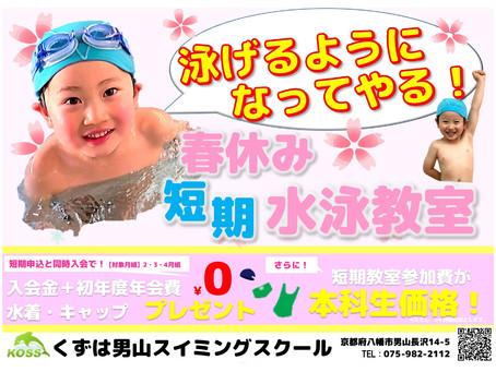 春休み短期水泳教室申込スタート!!