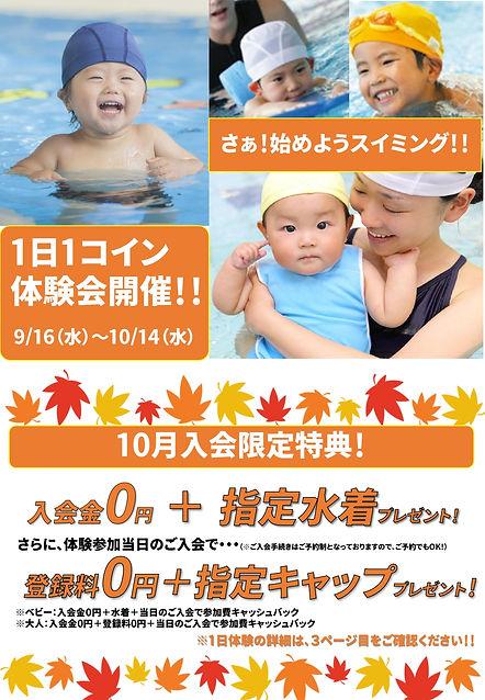 10月販促チラシ兼要項書②_page-0001.jpg
