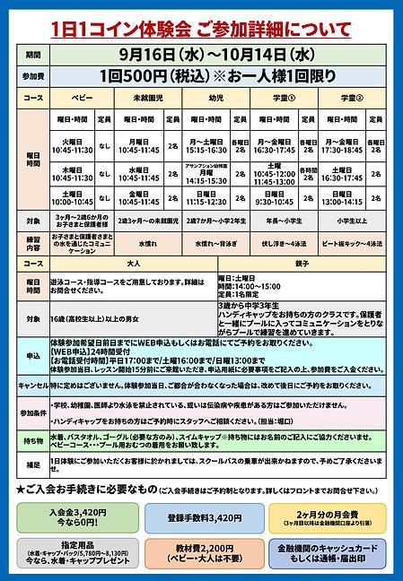 10月販促チラシ兼要項書②_page-0003.jpg
