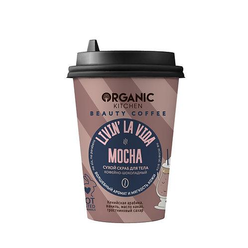 """Сухой скраб для тела кофейно-шоколадный """"Livin' la vida MOCHA"""""""