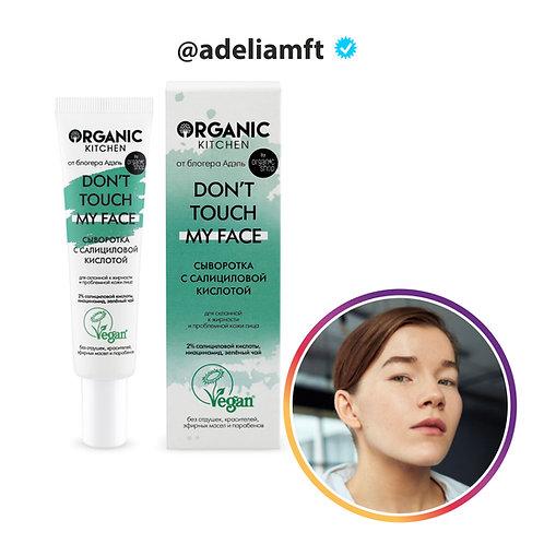 """Сыворотка с салициловой кислотой """"Don't touch my face"""" от блогера @adeliamft"""