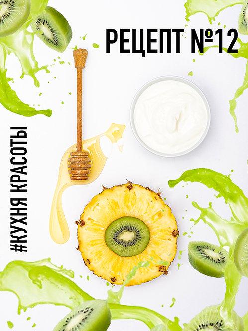 Рецепт #12 фруктовый пилинг для лица