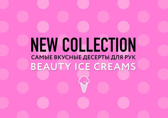 banner_beautyicecream.jpg