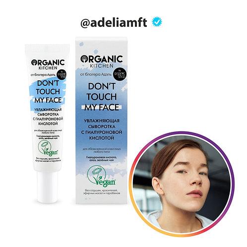 """Увлажняющая сыворотка """"Don't touch my face"""" от @adeliamft"""