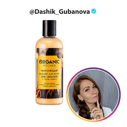 "Укрепляющий бальзам для волос ""Hair obsession"" от @Dashik_Gubanova"