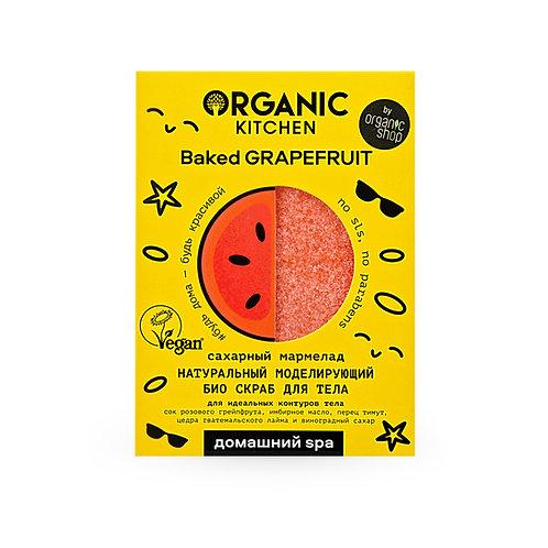 """Натуральный моделирующий био скраб для тела cахарный мармелад """"Baked Grapefruit"""""""