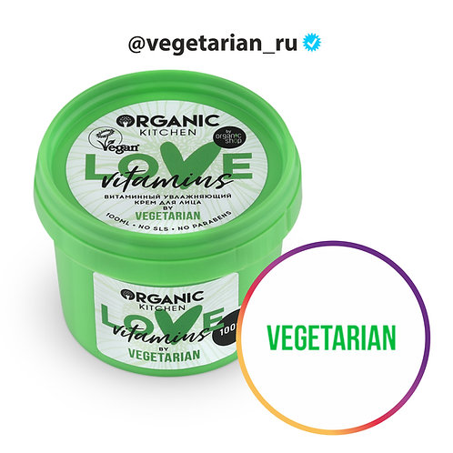 """Витаминный увлажняющий крем """"Love vitamins"""" от холдинга@vegetarian_ru"""