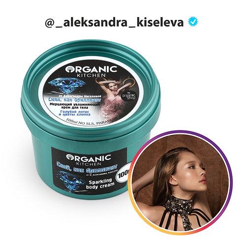 Мерцающий увлажняющий крем для тела от танцовщицы @_aleksandra_kiseleva
