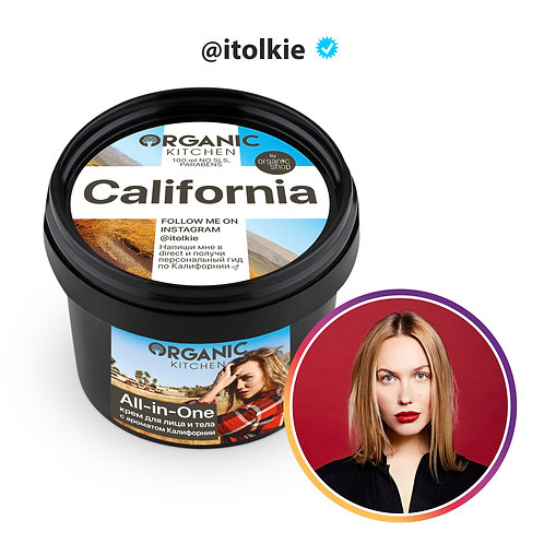 """Крем для лица и тела """"California"""" от блогера @itolkie"""