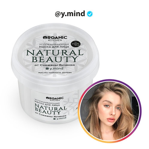 """Успокаивающая маска для лица """"Natural Beauty"""" от блогера @y.mind"""