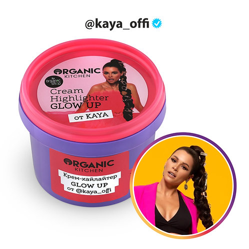 """Крем-хайлайтер для лица и тела """"Glow Up"""" от блогера @kaya_offi"""