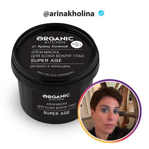 """Крем-маска для кожи вокруг глаз """"Super age"""" от блогера @arinakholina"""