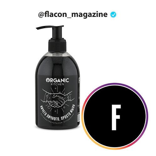 """Антибактериальное мыло для рук """"Ничего личного, просто мыло"""" от @flacon_magazine"""
