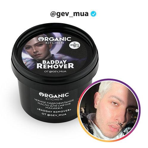 """Черное гидрофильное масло """"BadDay Remover"""" от@gev_mua"""