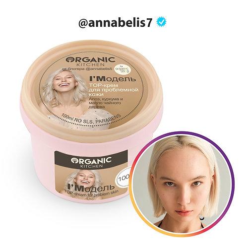 """TOP-крем для проблемной кожи """"I'moдель"""" от фотомодели @annabellis7"""