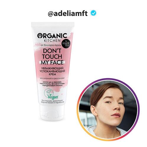 """Увлажняющий успокаивающий крем """"Don't touch my face"""" от блогера @adeliamft"""
