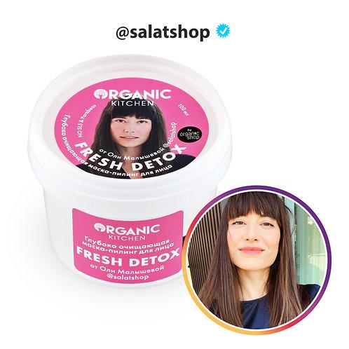 """Маска-пилинг для лица глубоко очищающая """"Fresh Detox"""" от блогера @salatshop"""