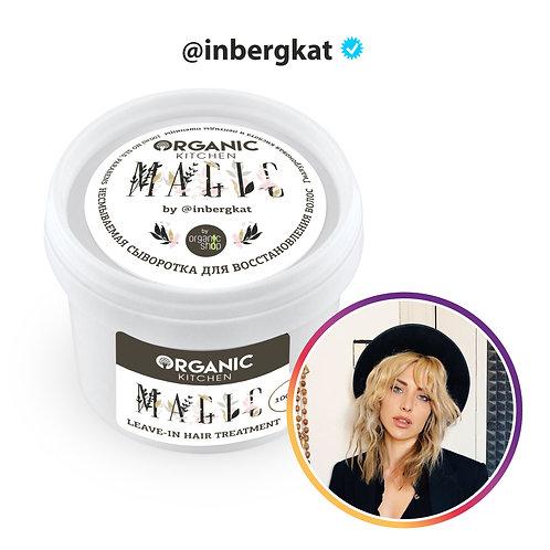 """Несмываемая сыворотка для восстановления волос """"Magic"""" от блогера @inbergkat"""