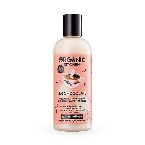 """Натуральный уплотняющий био кондиционер для волос """"Hot CHOCOLATE"""""""