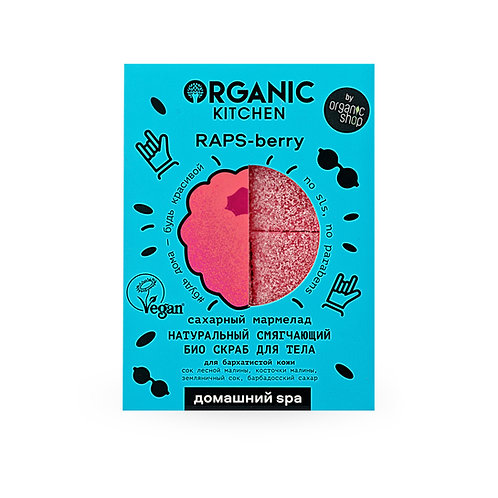 """Натуральный смягчающий био скраб для тела cахарный мармелад """"RAPS-berry"""""""