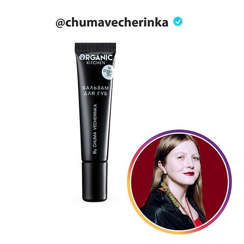 Бальзам для губ by @chumavecherinka
