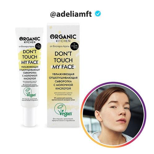 """Увлажняющая отшелушивающая сыворотка """"Don't touch my face"""" от блогера @adeliamft"""