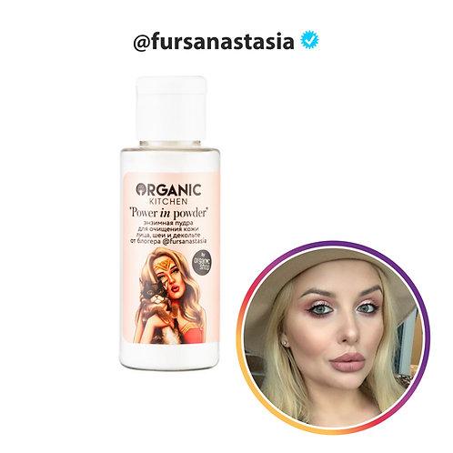 """Энзимная пудра для очищения кожи лица """"Power in powder"""" от @fursanastasia"""
