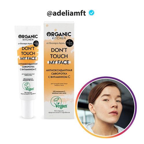 """Антиоксидантная сыворотка """"Don't touch my face"""" от блогера @adeliamft"""