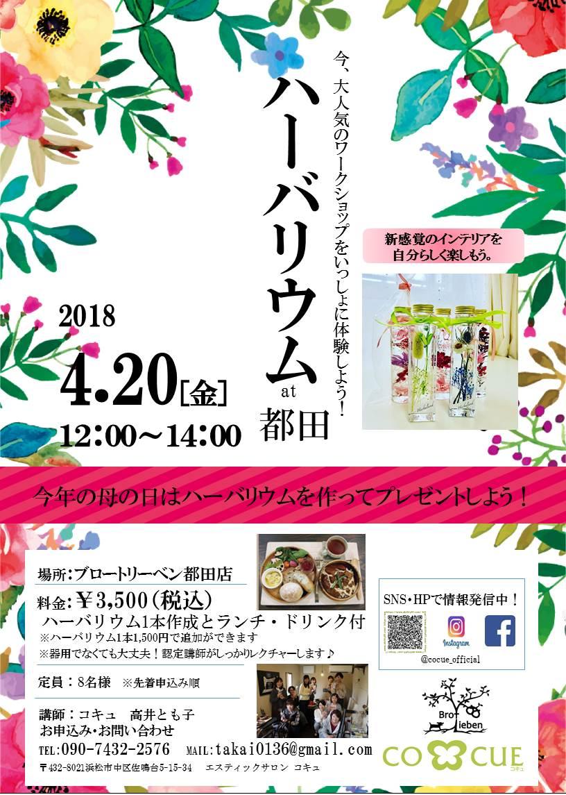 ワークショップ4月20日in都田