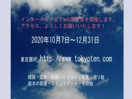 web東京展参加します♪