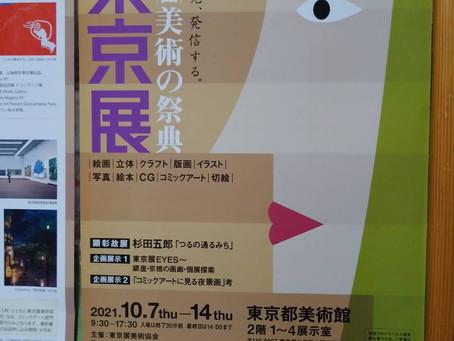 美術の祭典東京展出展 110㎝の予定です。