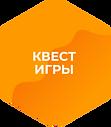 Квест_гексагон.png