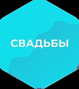 Свадьбы_гексагон.png