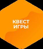 Квест_лого.png