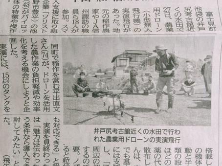 富士見町 農家様