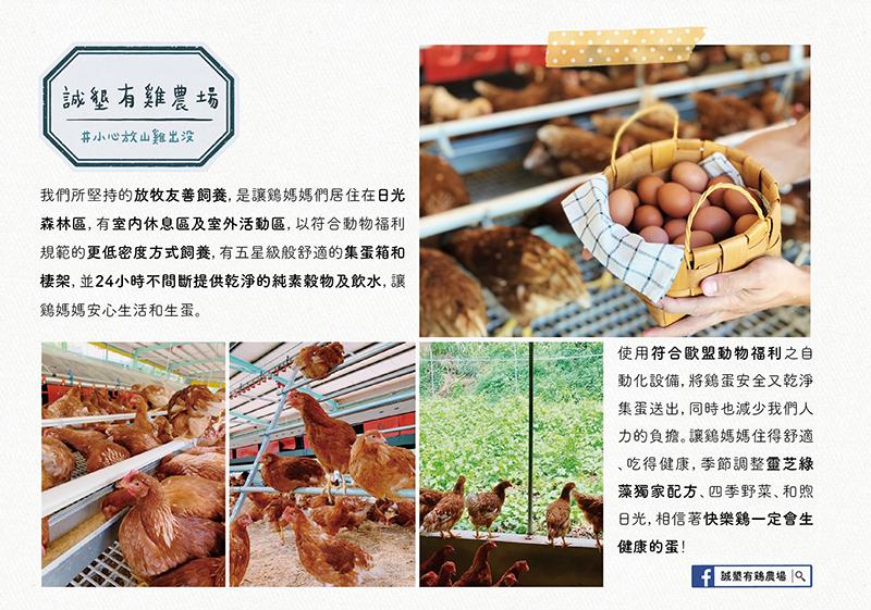 誠墾農場-宣傳海報_S.png