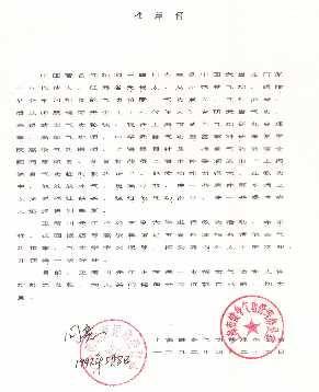Govt_Document.jpg