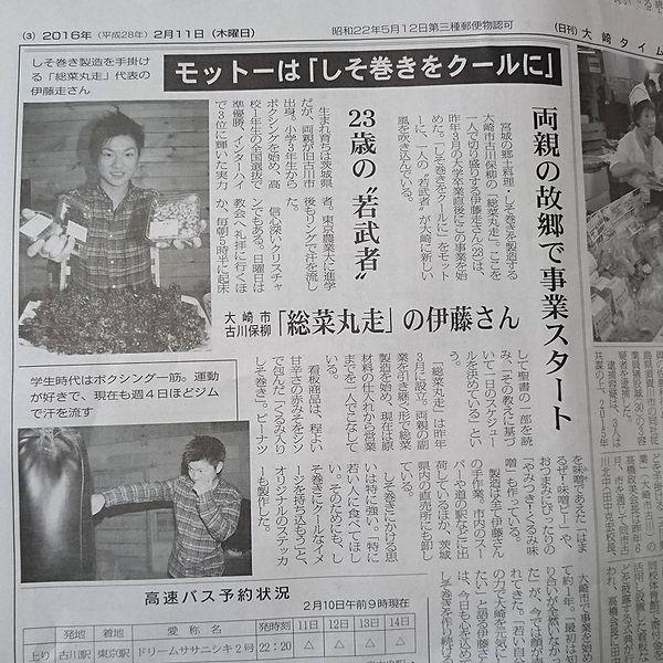 惣菜丸走のしそ巻きを新聞に取り上げていただきました。